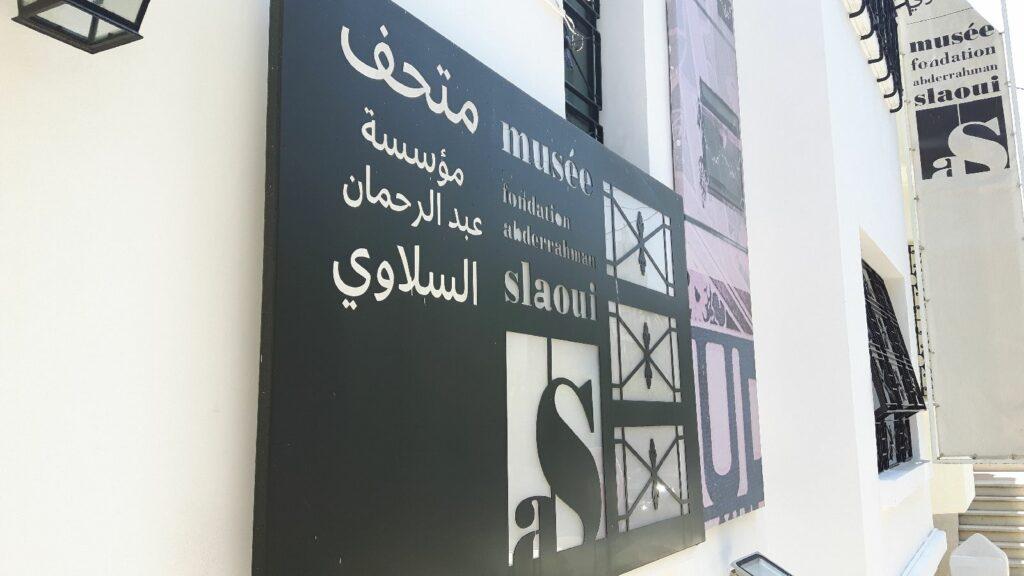 Die Fondation Abderrahman Slaoui